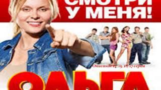 Ольга 2 сезон 14, 15, 16, 17 серия, смотреть онлайн Описание сериала! Анонс!