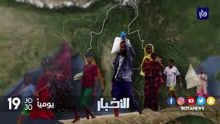 التسلسل التاريخي لعمليات العنف التي تعرضت لها أقلية الروهينغا المسلمة - (19-9-2017)