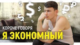 Download КОРОЧЕ ГОВОРЯ, Я ЭКОНОМНЫЙ Mp3 and Videos