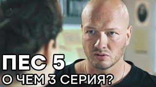 Сериал ПЕС - 5 сезон - 3 серия - ВСЕ СЕРИИ смотреть онлайн | О ЧЕМ СЕРИЯ?