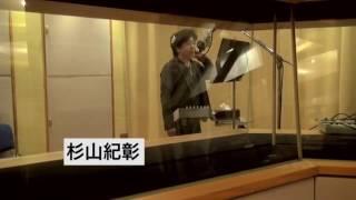 《 杉山紀彰 》メイキング 杉山紀彰 検索動画 8