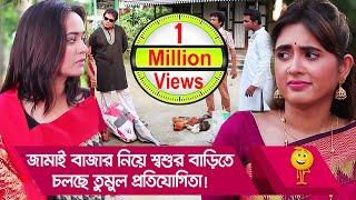 জামাই বাজার নিয়ে শ্বশুর বাড়িতে চলছে তুমুল প্রতিযোগীতা! দেখুন - Funny Video - Boishakhi Tv Comedy