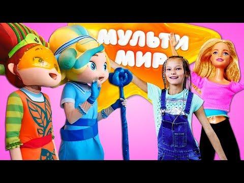 Идём на Мультимир с Барби. Школа гимнастики: видео с куклами для девочек.