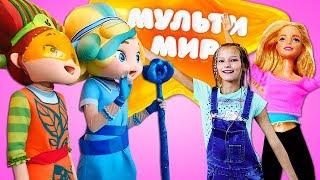Идём на Мультимир с Барби. Школа гимнастики: видео для девочек.