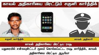 காவல் அதிகாரியை மிரட்டிய ரவுடி | Police officer threatened by Rowdy | #Rowdy #Cop