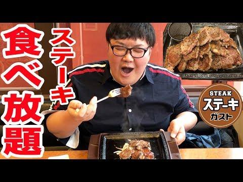 【大食い】ステーキガスト食べ放題で130kgのデブは何㎏食べれるのか⁈