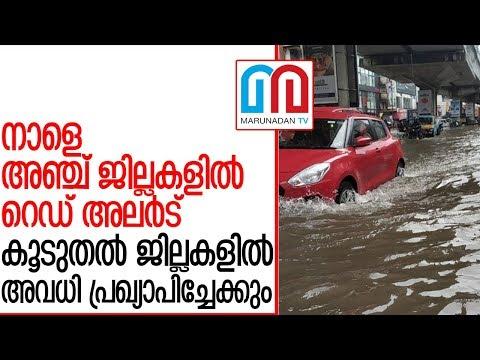 സംസ്ഥാനത്ത് മഴ കനക്കുന്നു I Kerala Rain