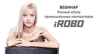 Вебинар | Полный обзор промышленных компьютеров iROBO