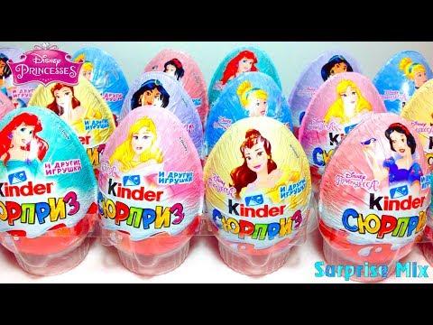 Принцессы ДИСНЕЙ от Киндер Сюрприз НОВИНКА 2017. DISNEY Princesses Kinder Surprise TOYS Unboxing