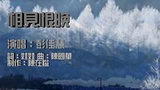 彭佳慧-相見恨晚 KTV字幕