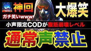 【神回COD】ガチ鬼畜すぎる『小声FPS』が腹筋崩壊レベルでヤバかった件wwww【Call of Duty: WARZONE】