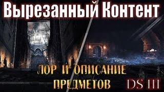 Dark Souls 3 - Вырезанный Контент   Лор и Описание Предметов