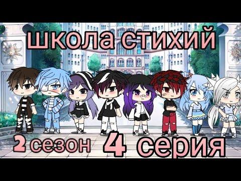 Школа стихий    4 серия    2 сезон    гача лайф