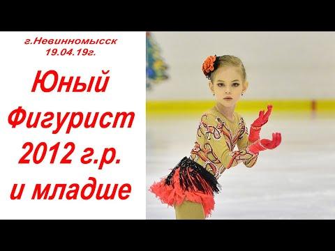 г.Невинномысск 19.04.19г. Юный Фигурист 2012 г.р. и младше.