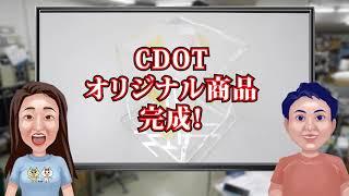オリジナル商品開発プロジェクト#1【シードット株式会社】