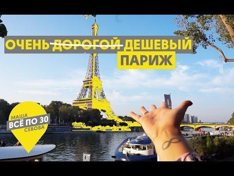 ПАРИЖ | Лайфхаки для  БЮДЖЕТНОГО путешествия | ВСЕ ПО 30
