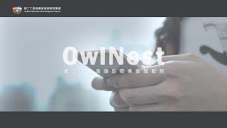 【#OwlNest】奧丁丁區塊鏈應用服務 x 旅宿管理 (中文版)