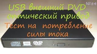 внешний USB DVD привод из sata / ide привода ноутбука - обзор тест потребления силы тока