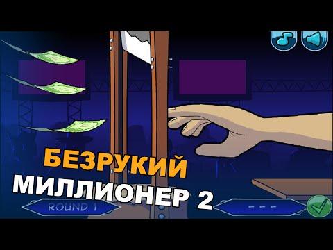 Handless Millionaire 2 - БЕЗРУКИЙ МИЛЛИОНЕР 2