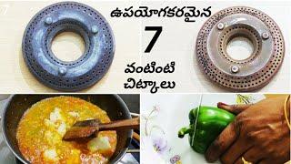 7 ఉపయోగకరమైన వంటింటి చిట్కాలు /7 Simple & Useful Kitchen Tips And Tricks In Telugu With English Subs