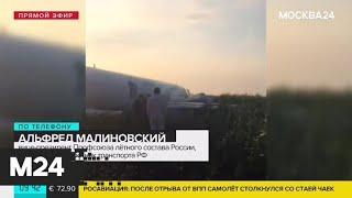 Смотреть видео Вице-президент Профсоюза летного состава России прокомментировал инцидент с Airbus А321 - Москва 24 онлайн