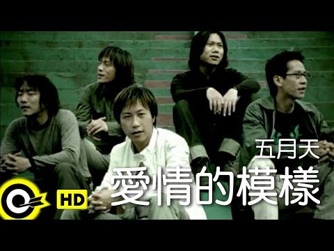 五月天 Mayday【愛情的模樣 This is love】Official Music Video
