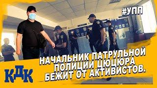Начальник патрульной полиции Цюцюра из-за активистов не пришел на работу.  Сидим в засаде.