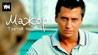 МАЖОР/Игорь и Вика/Третий лишний