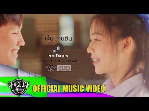 เจ็บจนชิน-วงโคจร feat. บีบี คัพเค้ก [OFFICIAL MV]