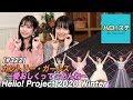 【ハロ!ステ#322】Hello! Project 2020 Winter!カントリー・ガールズ ライブ2019 ~愛おしくってごめんね~ LIVE&コメント MC:野村みな美&井上玲音