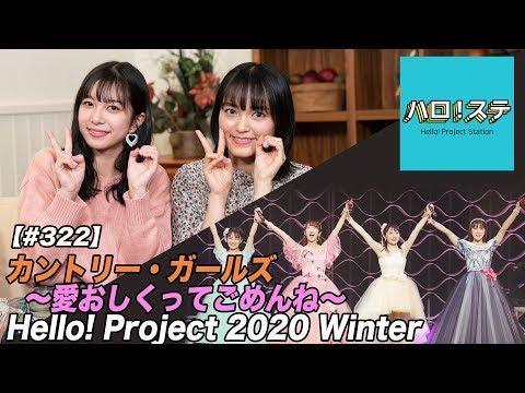 あけましておめでとうございます!Hello! Project 2020 Winterの新春コンサート映像公開!2019年12月26日に行われた現体制ラストライブ「カントリー・ガ...
