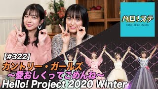 あけましておめでとうございます!Hello! Project 2020 Winterの新春コンサート映像公開!2019年12月26日に行われた現体制ラストライブ「カントリー・ガールズ ...