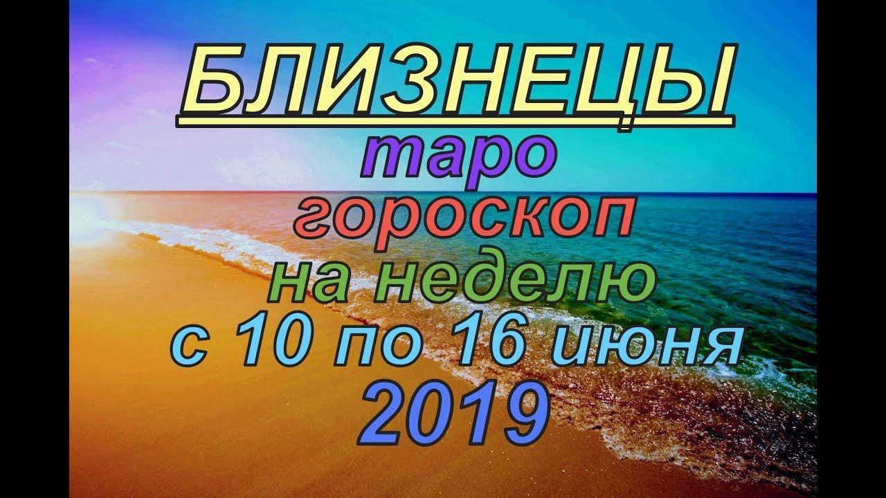 Близнецы.Таро гороскоп на неделю с 10 по 16 июня.2019