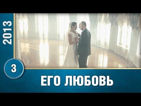 Мелодрама. Очень трогательный! 3 серия. Его Любовь. Русские сериалы