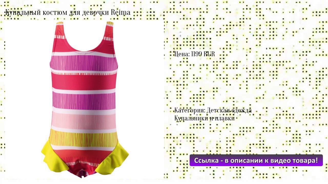 Купальный костюм Odessa для девочки Reima - YouTube