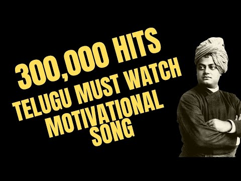 Swami Vivekananda - Telugu Inspirational Song 2 - Motivational Must Watch Travel Video
