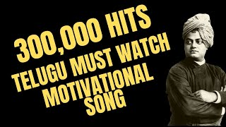 Swami Vivekananda - Telugu Inspirational Song 2 - Motivational Must Watch