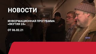 Новостной выпуск в 21:00 от 06.02.21 года. Информационная программа «Якутия 24»