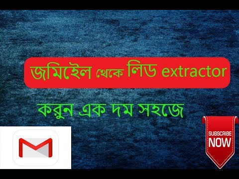 How to Collect email addresses from Gmail ║ Online Help 360 Bengali Tutorial thumbnail