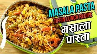 Indian Style Pasta Recipe In Hindi | मसाला पास्ता | Spicy Masala Pasta | Tiffin Recipes | Ruchi