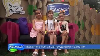 """Відкрито Центр Дозвілля """"Гармонія"""" у м. Лубни"""