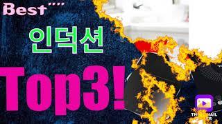 가성비 인덕션 레인지 1구 쇼핑랭킹 탑3! 하이라이트냐…