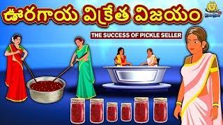 Telugu Stories for Kids - ఊరగాయ విక్రేత విజయం | Telugu Kathalu | Moral Stories | Koo Koo TV Telugu