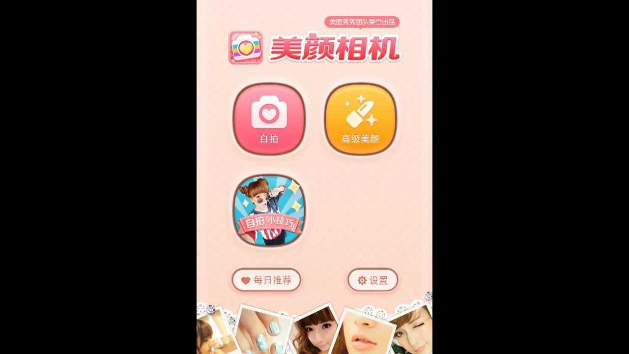 BeautyCam (APK) - Free Download