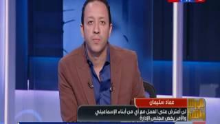 بالورقة و القلم | مداخلة الكابتن عماد سليمان المدير الفني للنادي الإسماعيلي