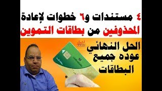4 مستندات و6 خطوات لإعادة المحذوفين من بطاقات التموين خبر اسعد ملايين المصرين
