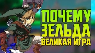 ПОЧЕМУ THE LEGEND OF ZELDA ВЕЛИКАЯ ИГРА