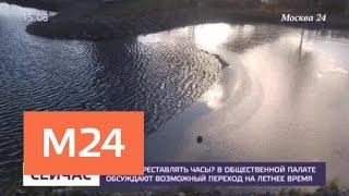 Смотреть видео В Общественной палате обсуждают возможный переход на летнее время - Москва 24 онлайн