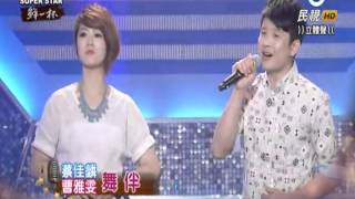 Download lagu 2015-06-13 明日之星-曹雅雯+蔡佳麟-舞伴