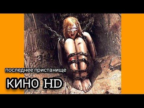 КРУТОЙ ТРИЛЛЕР ФИЛЬМ